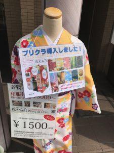 京都着物レンタル花かんざし お店の入り口