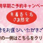 京都着物レンタル花かんざし 新作袴予約キャンペーン