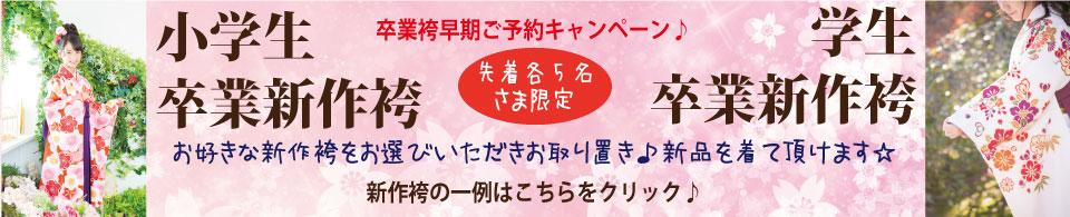 20171111新作袴キャンペーン