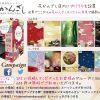 京都着物レンタル花かんざし プリクラキャンペーン期間延長