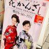 京都着物レンタル花かんざし プレミアムフライデー