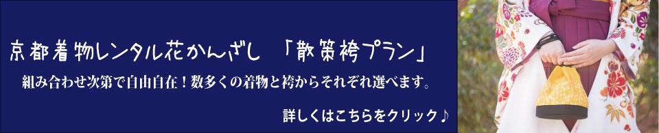 京都着物レンタル花かんざし袴散策プラン