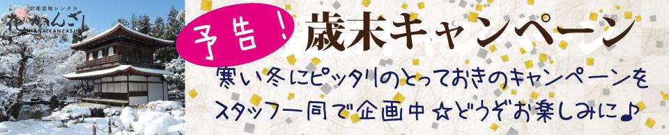 京都着物レンタル花かんざし 12月キャンペーン