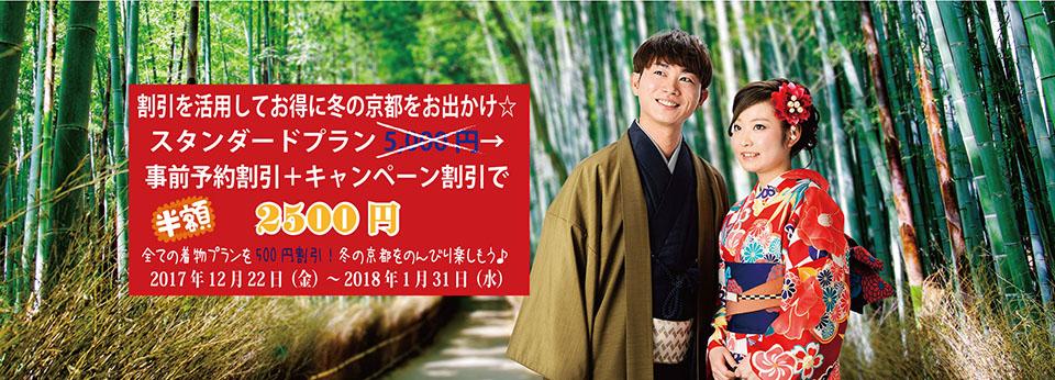 京都駅からひと駅花かんざし 500円引きキャンペーン