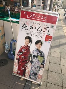 京都駅からひと駅花かんざし おみくじキャンペーン