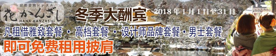 京都駅からひと駅花かんざし ストールキャンペーン