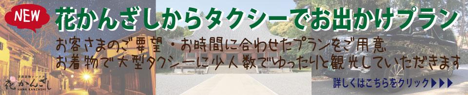 京都駅からひと駅花かんざし 京都駅からひと駅花かんざし タクシーでお出かけプラン