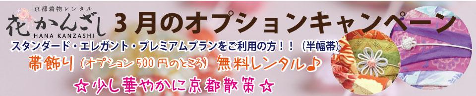 京都駅からひと駅花かんざし 帯飾り