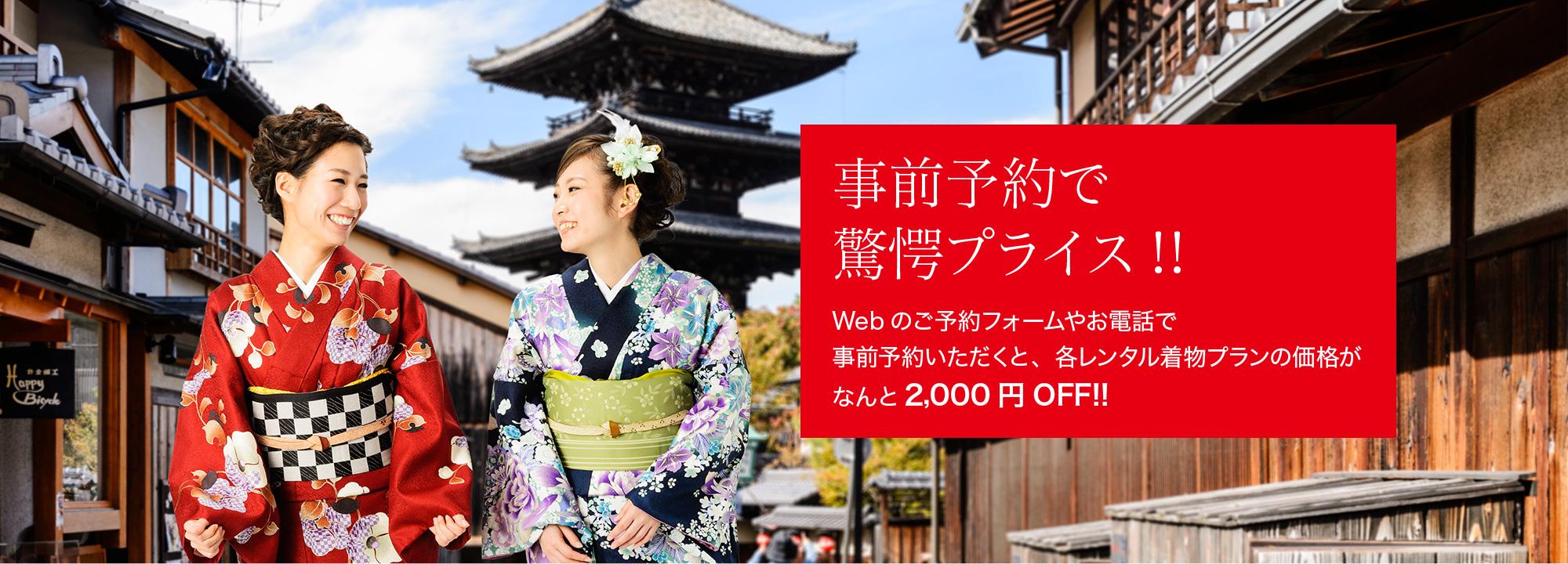 京都 着物レンタル 短時間