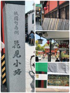 京都着物レンタル花かんざし 祇園