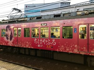 京都着物レンタル花かんざし 京阪京津線