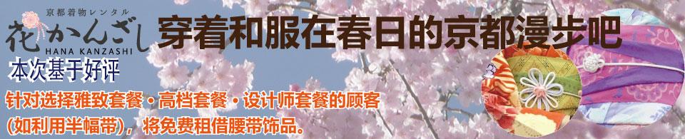 京都着物レンタル花かんざし 4月のキャンペーン