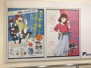 京都着物レンタル花かんざし 京都市営地下鉄