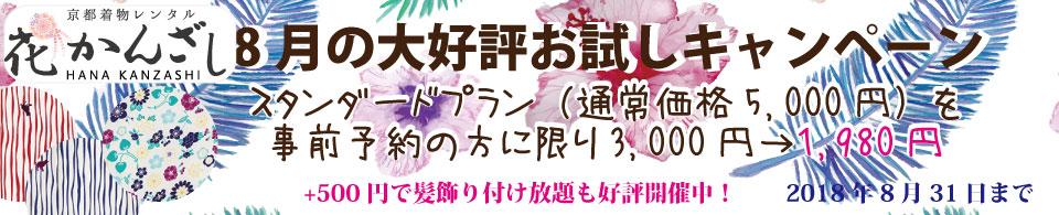京都着物レンタル花かんざし 8月キャンペーン