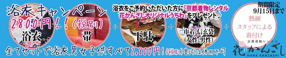 京都着物レンタル花かんざし 残暑 浴衣