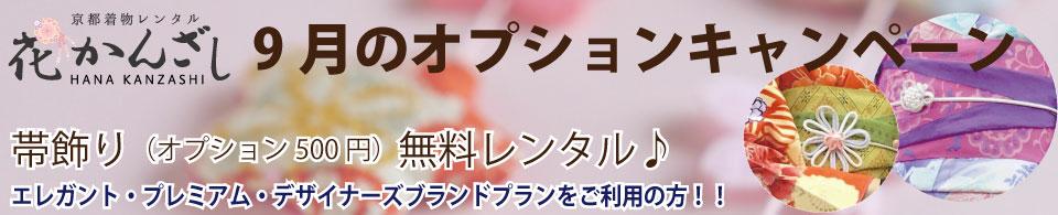 京都着物レンタル花かんざし キャンペーン