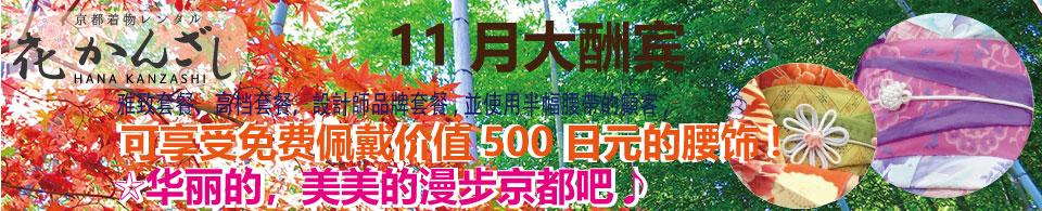 京都着物レンタル花かんざし 11月キャンペーン