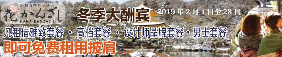 京都着物レンタル花かんざし ストール無料キャンペーン