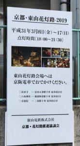 京都着物レンタル花かんざし 東山花灯路